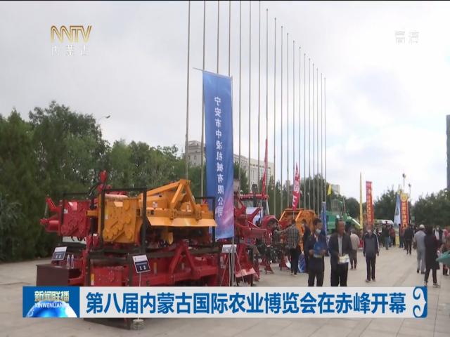 第八届内蒙古国际农业博览会在赤峰开幕