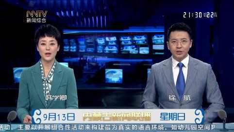 内蒙古新闻联播-2020-09-13