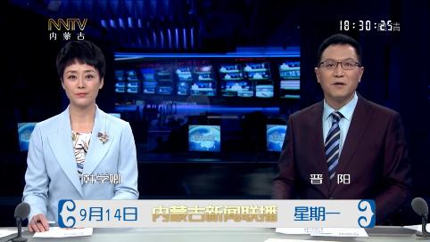 内蒙古新闻联播-2020-09-14