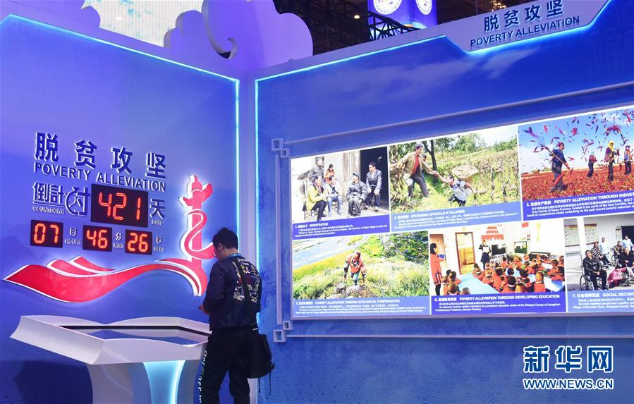 (新华全媒头条·图文互动)(13)大江奔腾势如虹——习近平主席出席第二届中国国际进口博览会纪实
